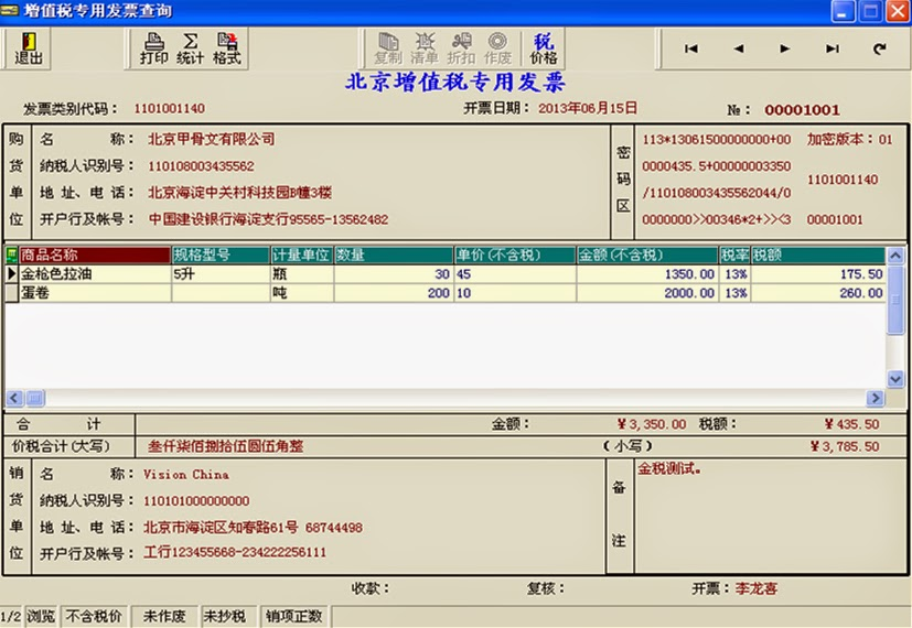 IT Convergence Blog Golden Tax System - Invoice in chinese